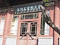 中國山西大同古蹟S27.jpg