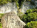 井倉洞3 - panoramio.jpg