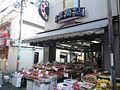 八百屋 丸忠商店 - panoramio.jpg