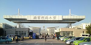 南京师范大学 (cropped) - Gate to Nanjing Normal.JPG