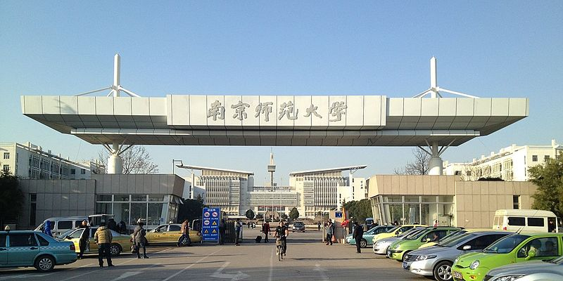 %E5%8D%97%E4%BA%AC%E5%B8%88%E8%8C%83%E5%A4%A7%E5%AD%A6 (cropped) - Gate to Nanjing Normal.JPG