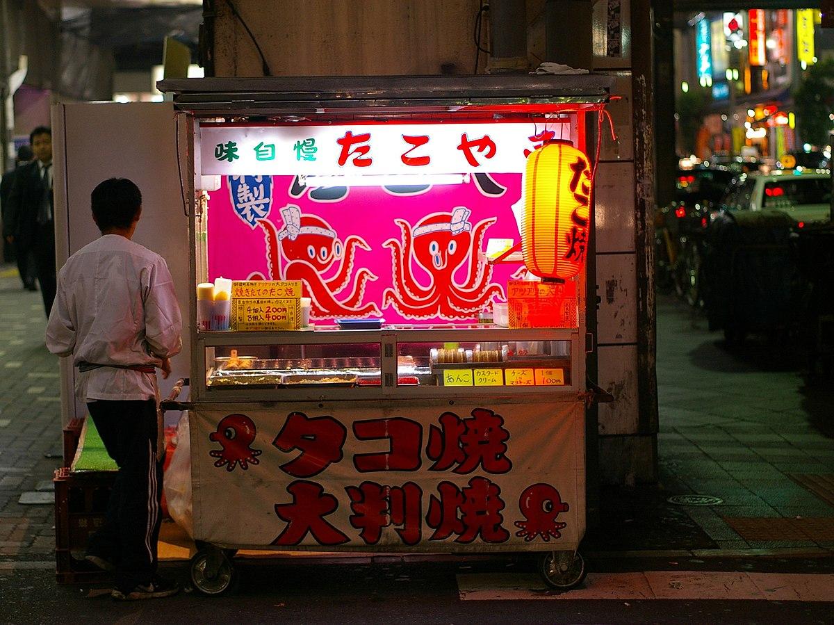 味自慢たこやき タコ焼 大判焼き (5158452276).jpg