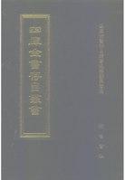 四庫全書存目叢書經部009冊.pdf