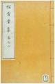松雪堂集.pdf
