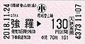 箱根登山鉄道 強羅 箱根登山線 130円区間 小児.jpg