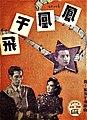 華影新片特刊《鳳凰于飛》封面.jpg