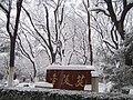 金陵苑雪景 - panoramio.jpg
