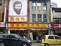 鬍鬚張台北寧夏店 20080524.jpg