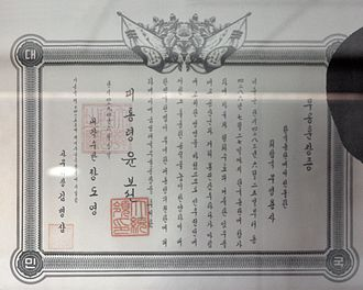 Order of Military Merit (South Korea) - Document of award of the Taegeuk Cordon to the Unknown Dead of Greece for the Greek participation in the Korean War