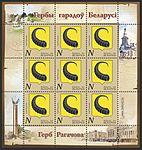 1145 (Hierb Rahačova) - sheet.jpg