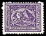 1874 Khediwaite of Egypt stamp.jpg