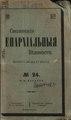 1910. Смоленские епархиальные ведомости. № 24.pdf