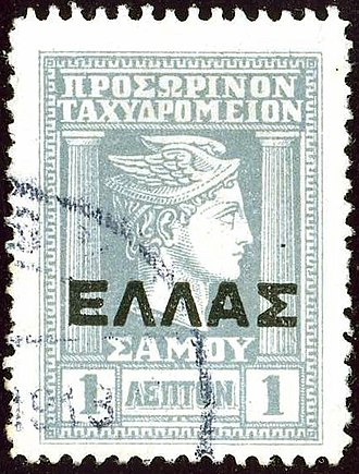 Principality of Samos - Stamp issued by the Government of Samos, overprinted ELLAS in December 1912.