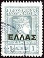 1912 1lepton Samos Ellas SG9 Yv9.jpg