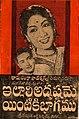 1959-Illali Adrushtame Intiki Bhagyam.jpg