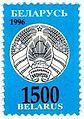 1997. Stamp of Belarus 0220.jpg