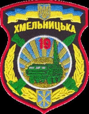 19th Missile Brigade (Ukraine) - Image: 19 ОРБр