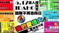 File:2012 IDAHO in China 2012国际不再恐同日.webm