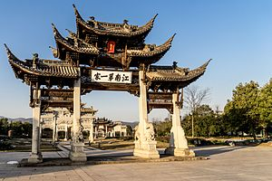 Pujiang County, Zhejiang - Gates outside the First Family of Southern China ancestral home