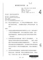 20171206 ROC-NAER 教研語譯字第1061302581號函.pdf