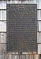 4027 Inschrift.jpg