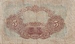 5 Yen - Bank of Chosen (1945) 02.jpg