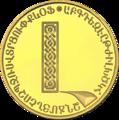 AM-2013-5000dram-AlphabetAu-b12.png