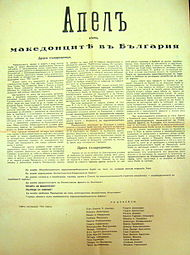 Appeal to the Macedonians in Bulgaria 1944.jpg
