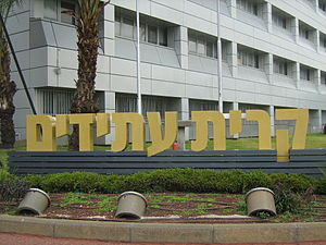 Kiryat Atidim - The sign in the entrance to the area