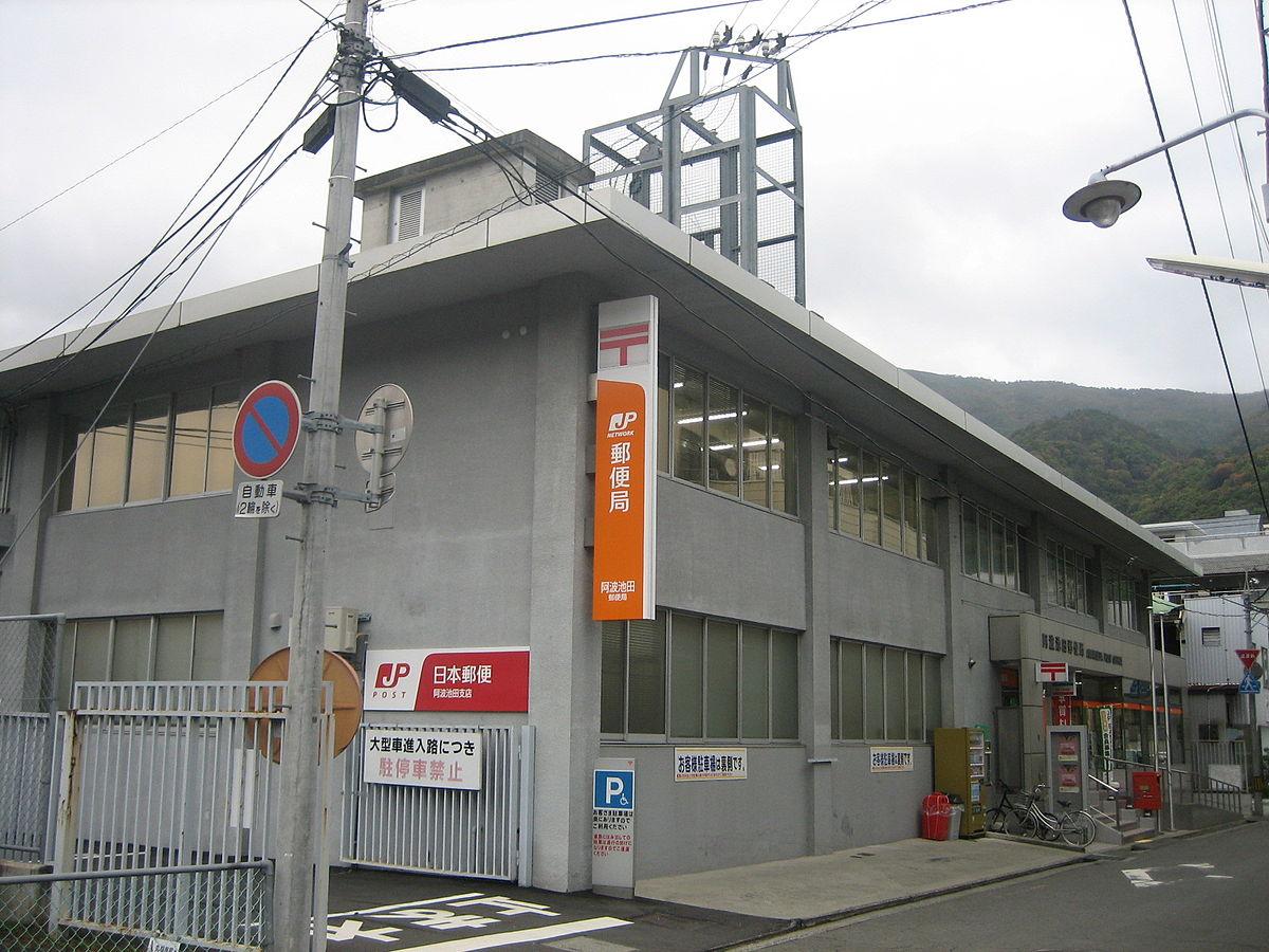 阿波池田郵便局 - Wikipedia