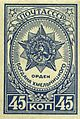 Awards of the USSR-1945. CPA 948.jpg