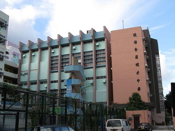 浸信會呂明才中學位於沙田的校舍,圖右方的是加建部分,前面是停車場(新翼的位置),左方(白色外牆)是公用禮堂,上半部份屬於該校,下半部份屬於鄰校。
