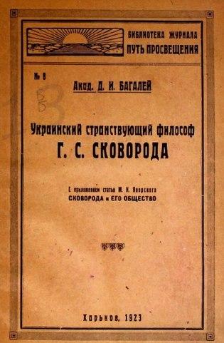 Титульный лист речи Дмитрия Багалея, прочитанной в СССР в 1922 по случаю 200-летия Григория Сковороды