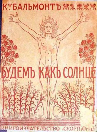 Let Us Be Like the Sun - First edition cover
