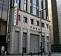 Bank of China Tokyo.jpg