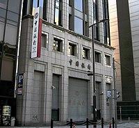 中国 銀行