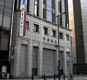 Bank of China - Tokyo branch