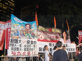 2007 Hong Kong Island by-election - Regina Ip supporters, some bearing anti-Chan banners.