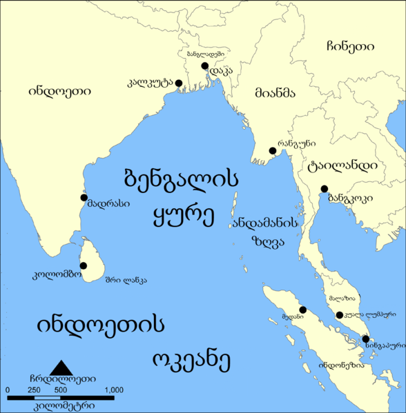 ფაილი:Bay of Bengal map ka.png
