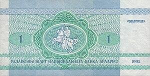 Belarus-1992-Bill-1-Reverse