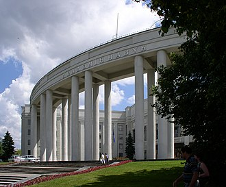 National Academy of Sciences of Belarus - Image: Belarus Minsk Academy of Sciences 2