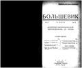 Bolshevik 1929 No12.pdf