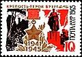 Brest (timbre soviétique).jpg