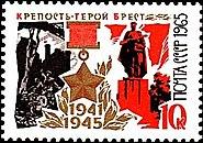 Brest (timbre soviétique)