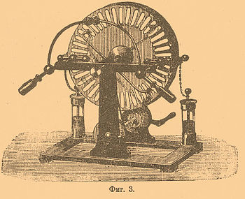 Brockhaus-Efron Electric Machine 3.jpg