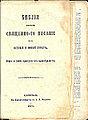 Bulgarian Bible 1871.jpg