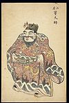 C19 Chinese paintings of famous physicians; Grand Tutor Dou Wellcome L0039828.jpg
