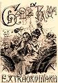 CarnavalCadiz1906.JPG