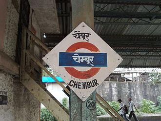 Chembur railway station - Chembur platformboard