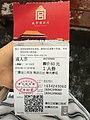 China IMG 0387 (28994131750).jpg
